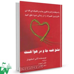کتاب عشق همه جا و در هوا هست تالیف لانی استیونز ترجمه گیتی شهیدی