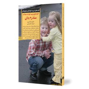 کتاب کلیدهای تربیت کودکان مبتلا به سندرم دان تالیف مارلین تارگ بریل ترجمه اکرم کرمی