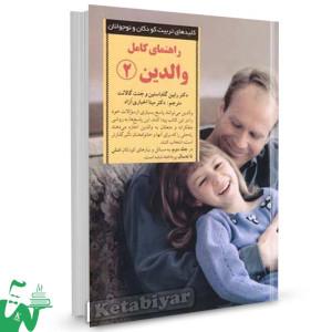 کتاب راهنمای کامل والدین (2) تالیف رابین گلداستین ترجمه مینا اخباری آزاد