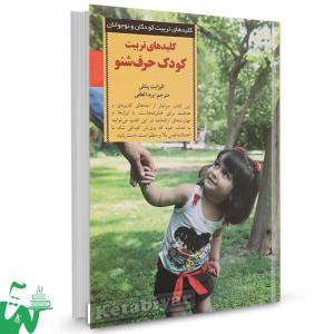 کتاب کلیدهای تربیت کودک حرف شنو تالیف الیزابت پنتلی ترجمه ویدا لطفی