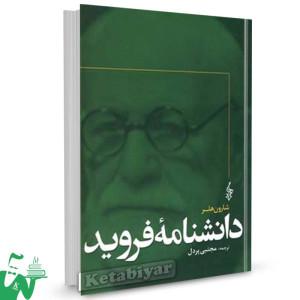 کتاب دانشنامه فروید تالیف شارون هلر ترجمه مجتبی پردل