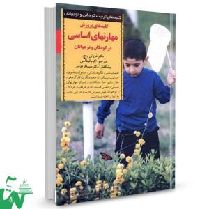 کتاب کلیدهای پرورش مهارتهای اساسی تالیف دروتی ریچ ترجمه اکرم قیطاسی