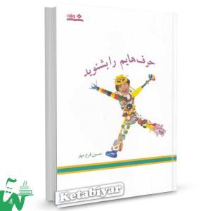 کتاب حرفهایم را بشنوید تالیف حسین فرخ مهر