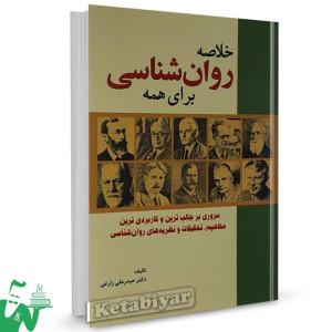 کتاب خلاصه روانشناسی برای همه تالیف حیدرعلی زارعی