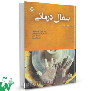 کتاب سفال درمانی تالیف دکتر علی زاده محمدی
