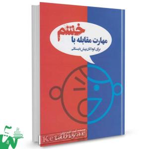 کتاب مهارت مقابله با خشم تالیف کیت کالینز دانلی ترجمه علی اکبر ابراهیمی