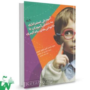 کتاب آموزش استراتژی به دانش آموزان با ناتوانی های یادگیری تالیف رابرت راید ترجمه علی اکبر ابراهیمی