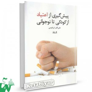 کتاب پیشگیری از اعتیاد از کودکی تا نوجوانی تالیف علی اکبر ابراهیمی