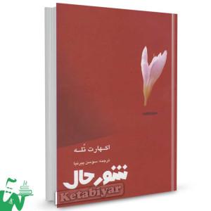 کتاب شور حال تالیف اکهارت تله ترجمه سوسن پیرنیا