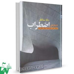 کتاب درباره اضطراب تالیف رناتا سالکل ترجمه عباس خورشیدنام