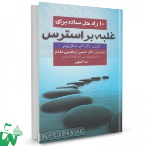 کتاب 10 راه حل ساده برای غلبه بر استرس تالیف کلیر مایکل ویلر ترجمه حسین ابراهیمی مقدم