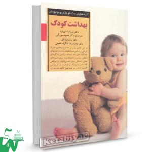 کتاب بهداشت کودک تالیف میریام استوپارد ترجمه حمید سورگی
