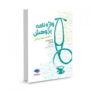 کتاب واژه نامه پژوهش در آموزش علوم پزشکی تالیف اسماعیل اکبری