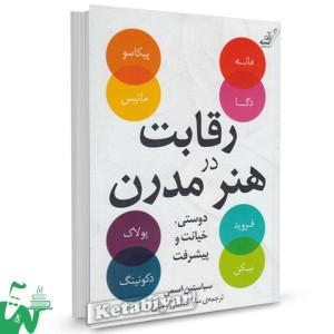 کتاب رقابت در هنر مدرن تالیف سباستین اسمی ترجمه سارا حسینی معینی