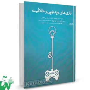 کتاب بازیهای ویدیویی و خلاقیت تالیف جیمز سی. کافمن ترجمه منصوره بهرامی پور