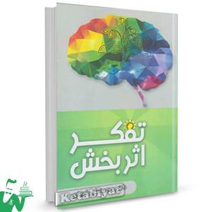 کتاب تفکر اثربخش تالیف محمدعلی نویدی