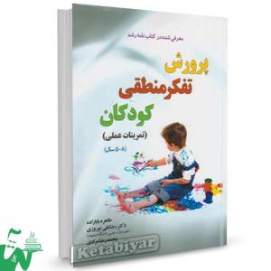 کتاب پرورش تفکر منطقی کودکان تالیف طاهره بابازاده
