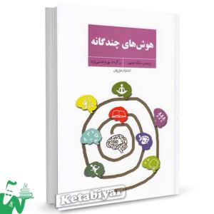کتاب هوشهای چندگانه تالیف مایک فلیتهم ترجمه بهرام قاسمی نژاد