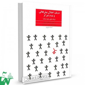 کتاب درمان اختلال بیش فعالی و عدم تمرکز تالیف مصطفی تبریزی