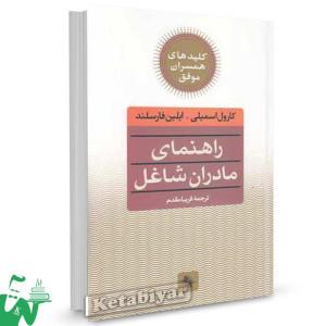 کتاب راهنمای مادران شاغل تالیف کارول اسمیلی ترجمه فریبا مقدم