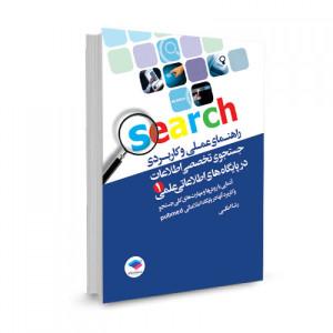 کتاب راهنمای علمی و کاربردی جستجوی تخصصی اطلاعات در پایگاه های اطلاعات علمی اثر رشا اطلسی