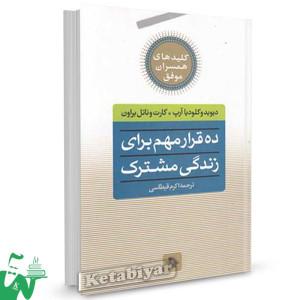 کتاب ده قرار مهم برای زندگی مشترک تالیف دیوید و کلودیا آرپ ترجمه اکرم قیطاسی