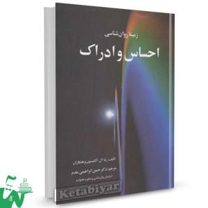 کتاب احساس و ادراک تالیف ریتا ال اتکینسون ترجمه حسین ابراهیمی مقدم