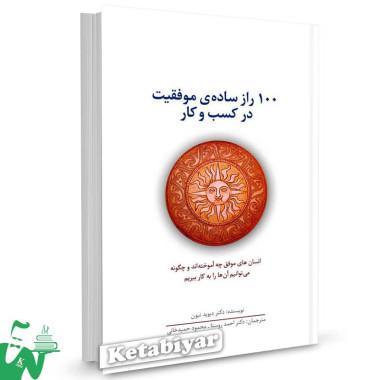 کتاب ۱۰۰ راز ساده موفقیت در کسب و کار تالیف دیوید نیون ترجمه احمد روستا