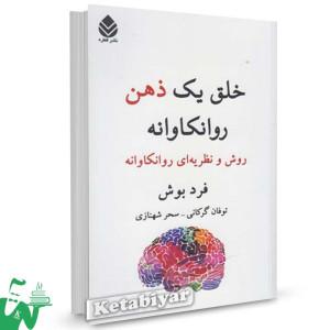 کتاب خلق یک ذهن روانکاوانه تالیف فرد بوش ترجمه توفان گرکانی
