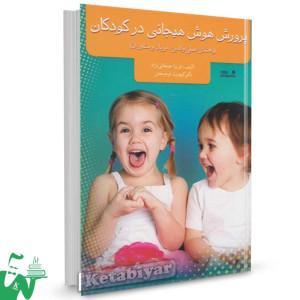 کتاب پرورش هوش هیجانی در کودکان تالیف فریبا جیحانی نژاد