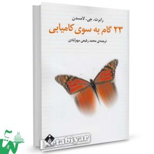 کتاب 23 گام به سوی کامیابی تالیف رابرت جی. لامسدن ترجمه محمد رفیعی