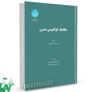 کتاب مکانیک کوانتومی مدرن تالیف جی جی ساکورایی ترجمه مسعود علیمحمدی