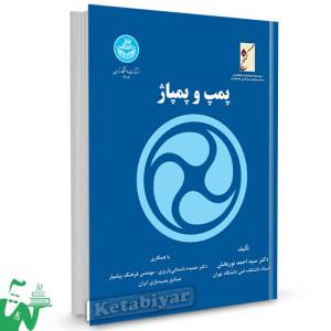 کتاب پمپ و پمپاژ تالیف سید احمد نوربخش