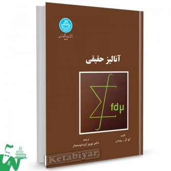 کتاب آنالیز حقیقی تالیف اچ. ال. رویدن ترجمه نوروز ایزددوستدار