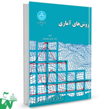 کتاب روشهای آماری تالیف دکتر کریم منصورفر