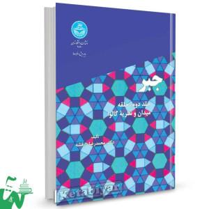 کتاب جبر (جلد دوم) تالیف دکتر محمدرضا درفشه