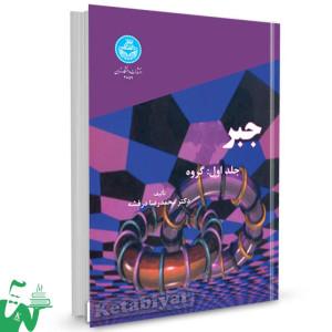 کتاب جبر (جلد اول) تالیف دکتر محمدرضا درفشه
