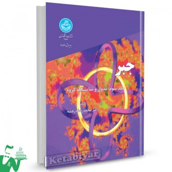 کتاب جبر (جلد سوم) تالیف دکتر محمدرضا درفشه