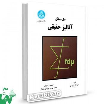 کتاب حل مسائل آنالیز حقیقی تالیف اچ. ال. رویدن ترجمه نوروز ایزددوستدار