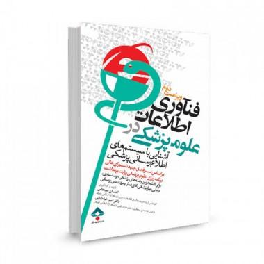 کتاب فناوری اطلاعات در علوم پزشکی تالیف احسان سبحانی