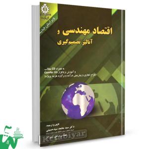 کتاب اقتصاد مهندسی و آنالیز تصمیم گیری تالیف سید محمد سیدحسینی
