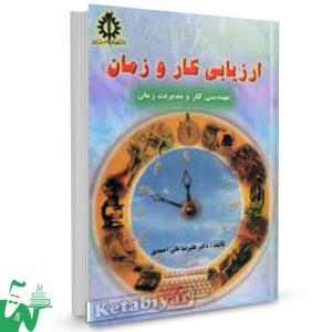 کتاب ارزیابی کار و زمان تالیف دکتر علیرضا علی احمدی