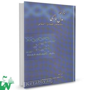 کتاب مقدمهای بر مدلسازی سيستمهای اقتصادی - اجتماعی تالیف ابراهیم تیموری