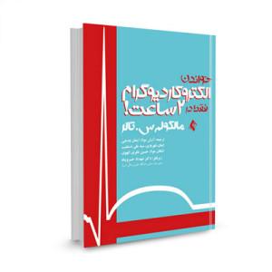 کتاب خواندن الکتروکاردیوم فقط در 2 ساعت تالیف مالکوم س.تالر ترجمه آرش مولا