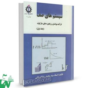 کتاب سیستمهای صف (جلد اول) تالیف محمدرضا ایروانی