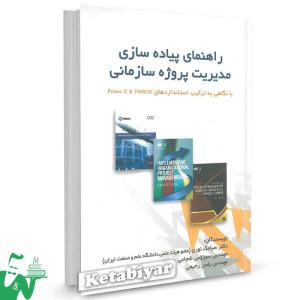 کتاب راهنمای پیاده سازی مدیریت پروژه سازمانی تالیف سیامک نوری
