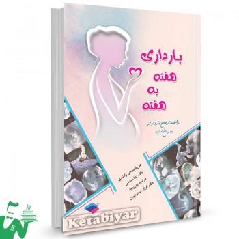 کتاب بارداری هفته به هفته تالیف علی فصیحی رامندی