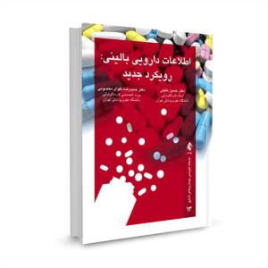 کتاب اطلاعات دارویی بالینی (رویکرد جدید) تالیف دکتر حسین خلیلی
