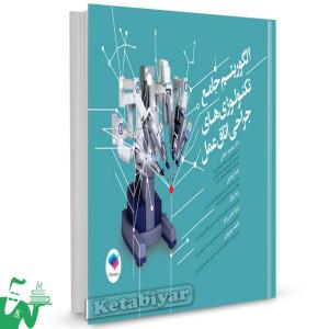 کتاب الگوریتم جامع تکنولوژی های جراحی اتاق عمل تالیف دکتر جمشید اسلامی