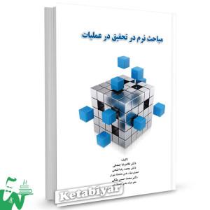 کتاب مباحث نرم در تحقیق در عملیات تالیف غلامرضا جندقی